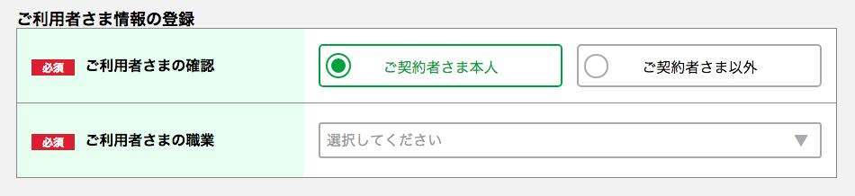 ご利用者さま情報の登録
