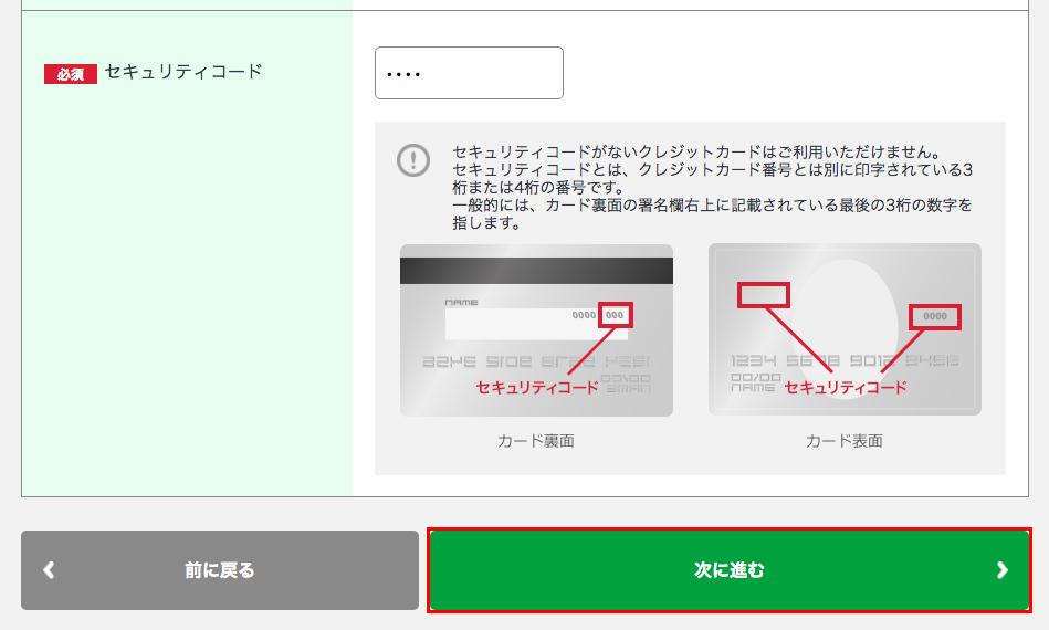 お支払い情報を入力したら「次に進む」ボタンをクリック