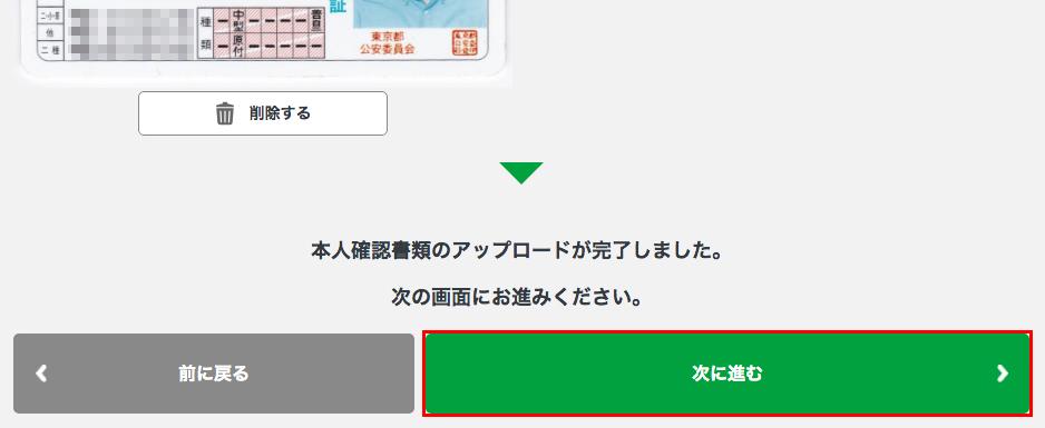 「本人確認書類」をアップロードしたら「次に進む」ボタンをクリック