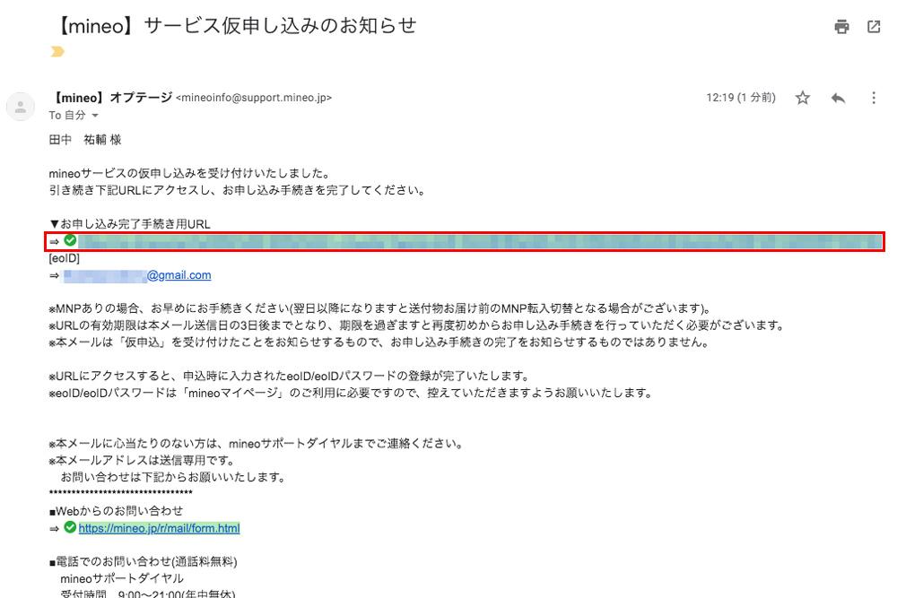「【mineo】サービス仮申し込みのお知らせ」メール