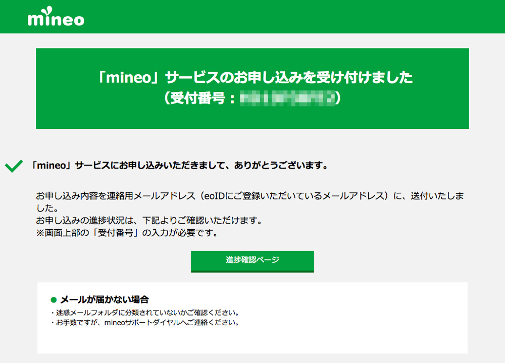 mineo(マイネオ)の申し込みが完了