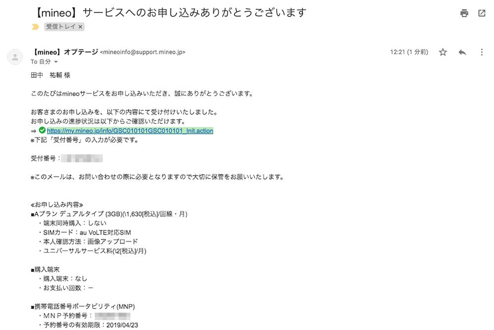 「【mineo】サービスへのお申し込みありがとうございます」メール