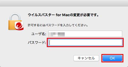 パスワードを入力して「OK」ボタンをクリック