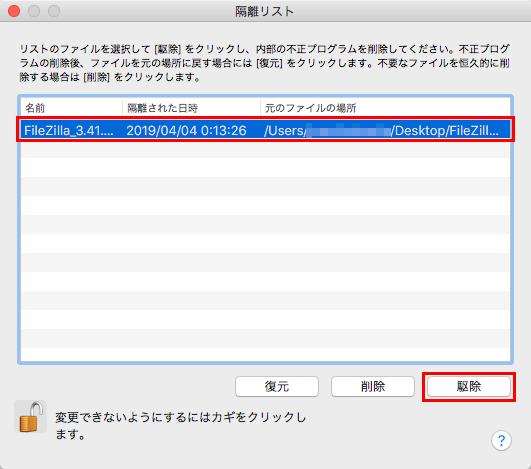 削除したいウイルスの行を選択して「駆除」ボタンをクリック