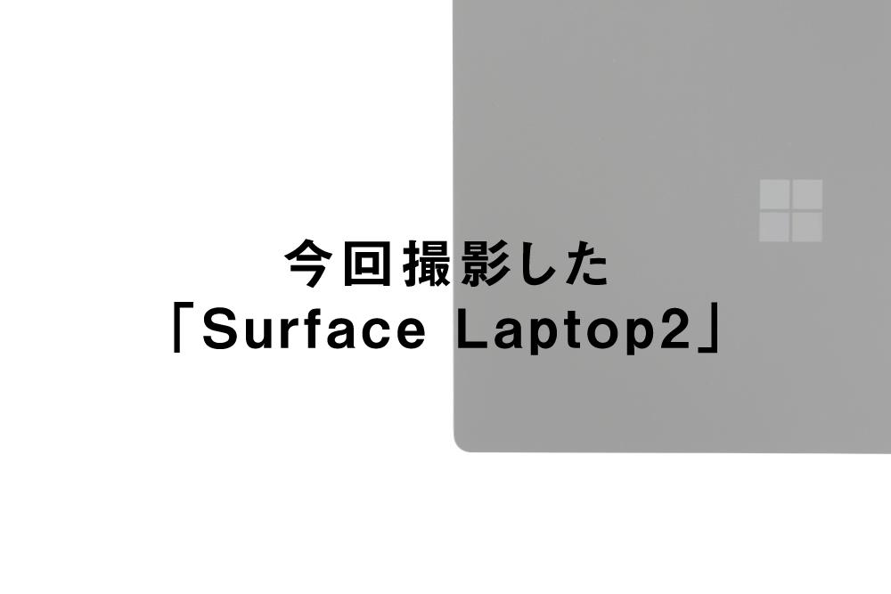 今回撮影した「Surface Laptop2」