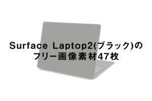 Surface Laptop2(ブラック)のフリー画像素材47枚
