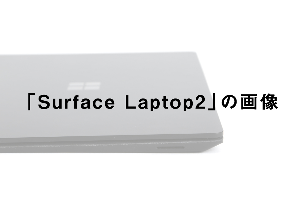 「Surface Laptop2」の画像