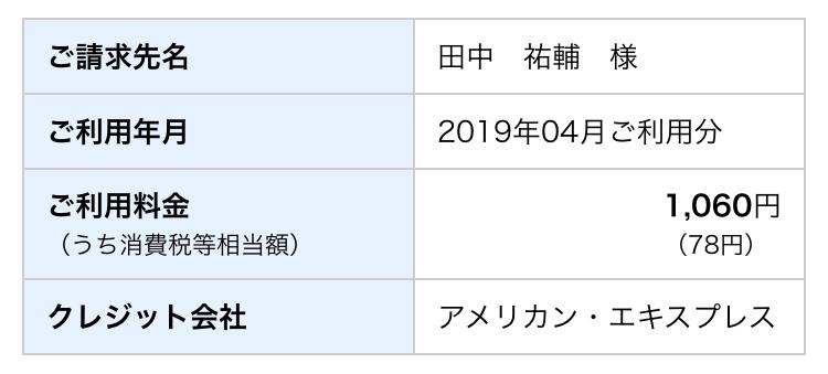 1ヶ月目の料金は「1,060円」