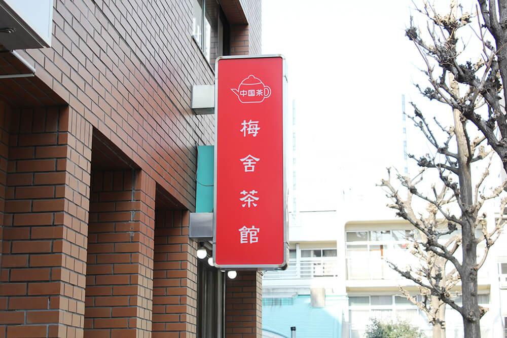 赤い看板が目印の「梅舎茶館」