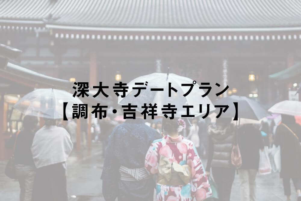 深大寺デートプラン【調布・吉祥寺エリア】