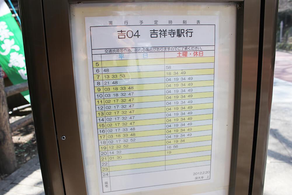 帰りのバスの時間をチェック!