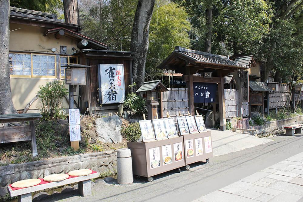 京都風な店構え