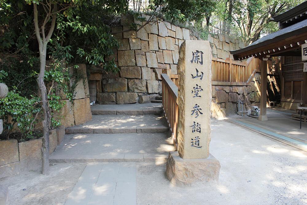 「開山堂」へ続く石段