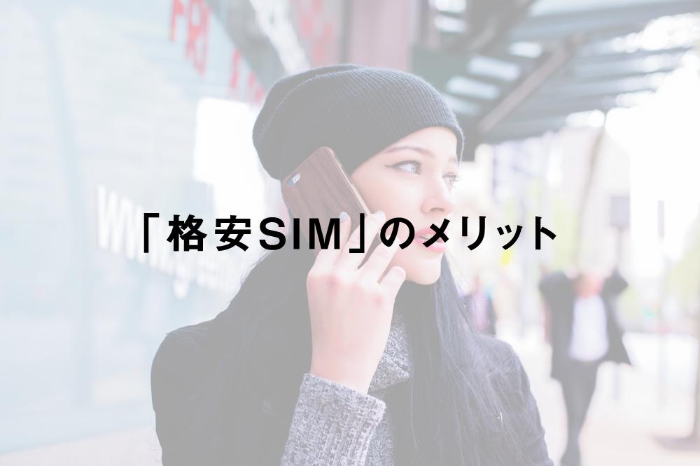 「格安SIM」のメリット