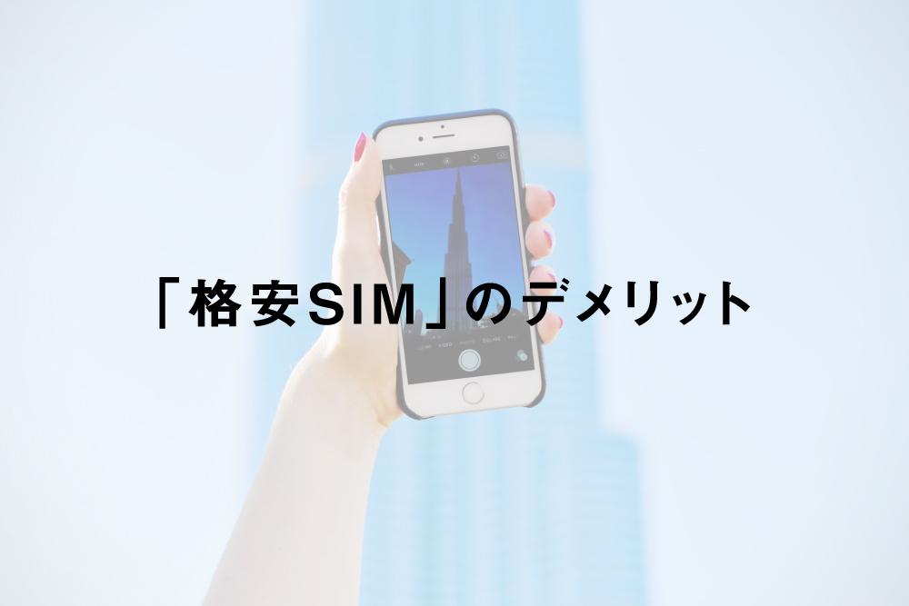 「格安SIM」のデメリット