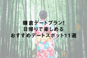 鎌倉デートプラン!日帰りで楽しめるおすすめデートスポット11選