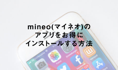 mineo(マイネオ)のアプリをキャンペーンに応募してお得にインストールする方法