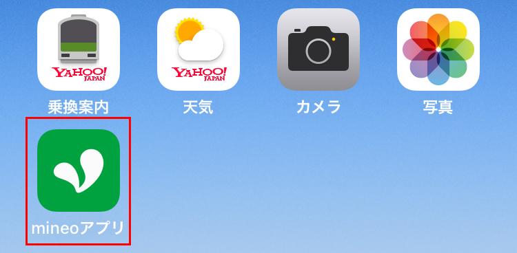 「mineoアプリ」を開く
