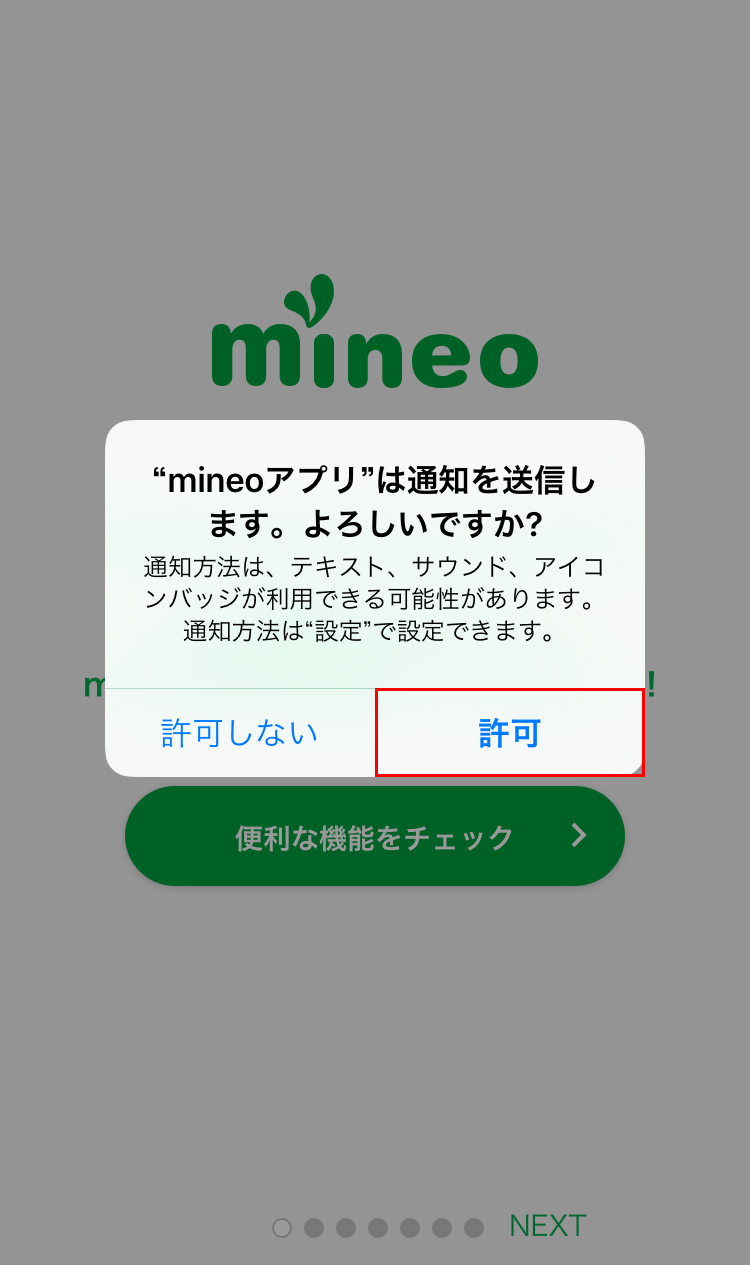 「mineoアプリは通知を送信します。よろしいですか?」と表示されるので「許可」をタップ