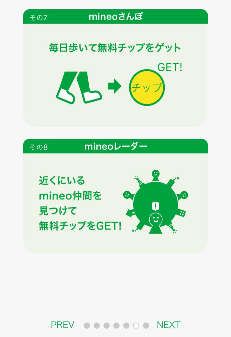 「mineoさんぽ」と「mineoレーダー」の説明が出るので左にフリック