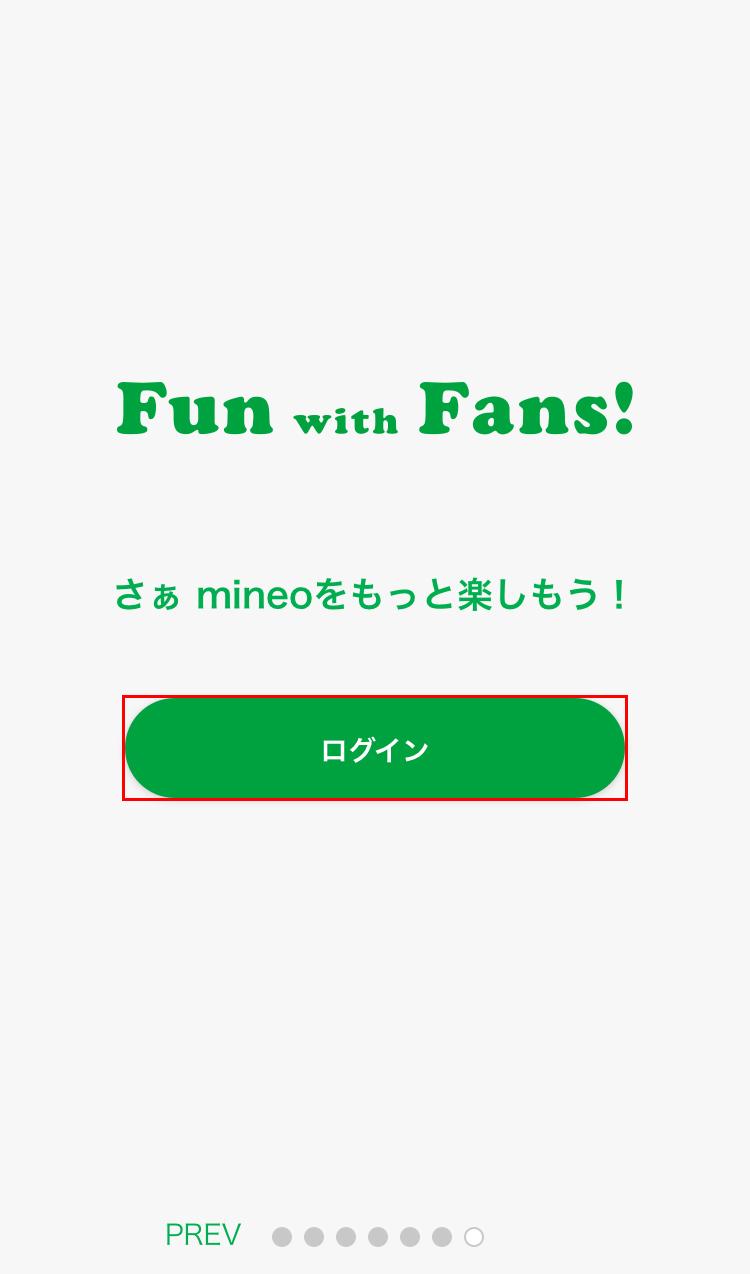 「mineoアプリ」の機能紹介が終了するので「ログイン」ボタンをタップ