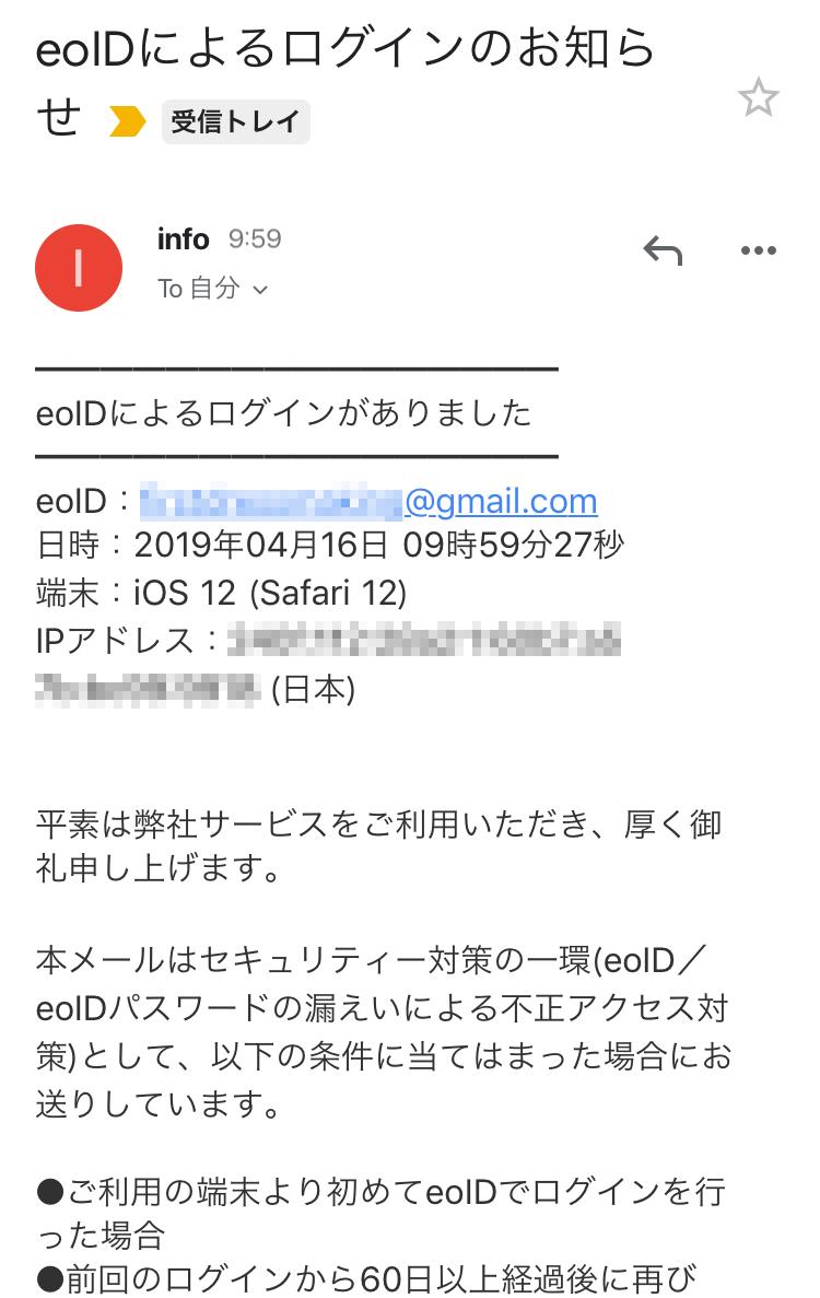 ログインすると「eoIDによるログインのお知らせ」というメールが届く