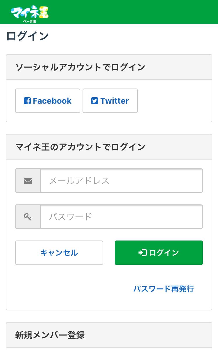 「マイネ王」のログインページが表示