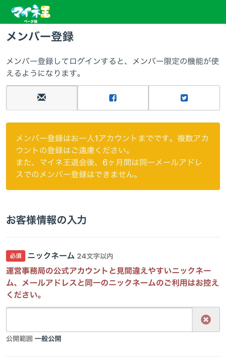 「マイネ王」のメンバー登録画面
