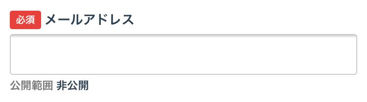 「メールアドレス」を選択