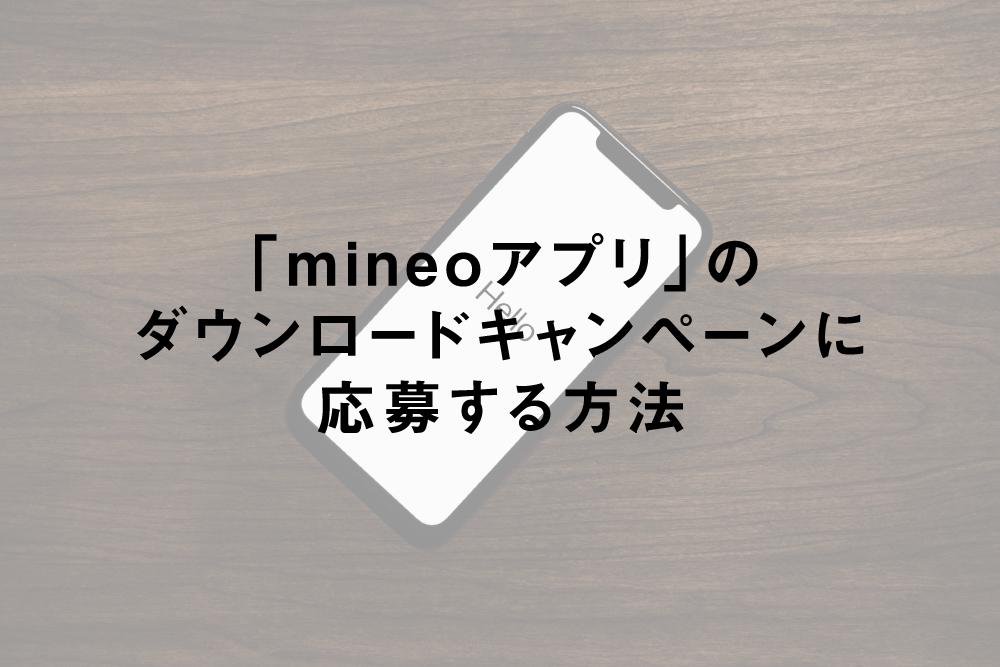 「mineoアプリ」のダウンロードキャンペーンに応募する方法