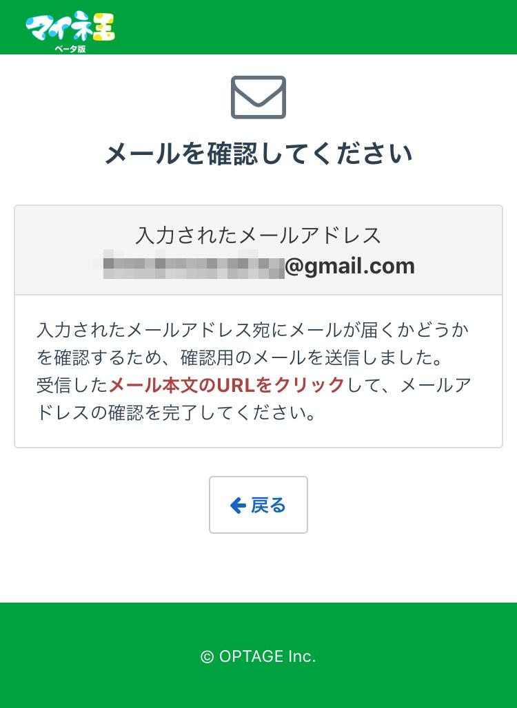 「メールを確認してください」という画面が表示