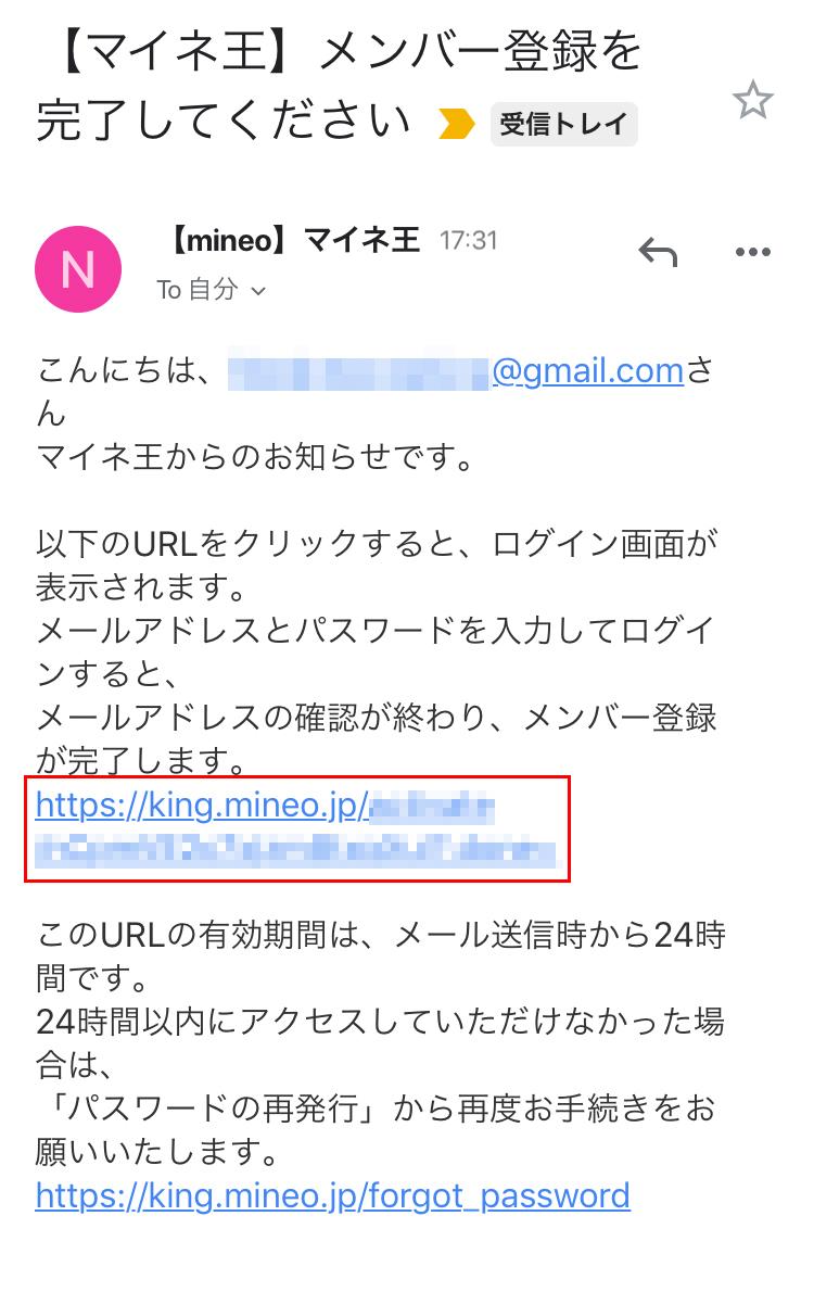 「【マイネ王】メンバー登録を完了してください」というメールが届いているので記載されているURLをタップ