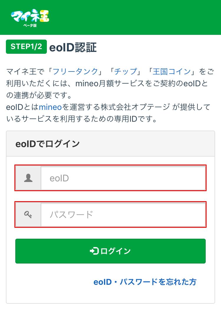 「eoID認証」ページが表示されるのでeoIDとパスワードを入力