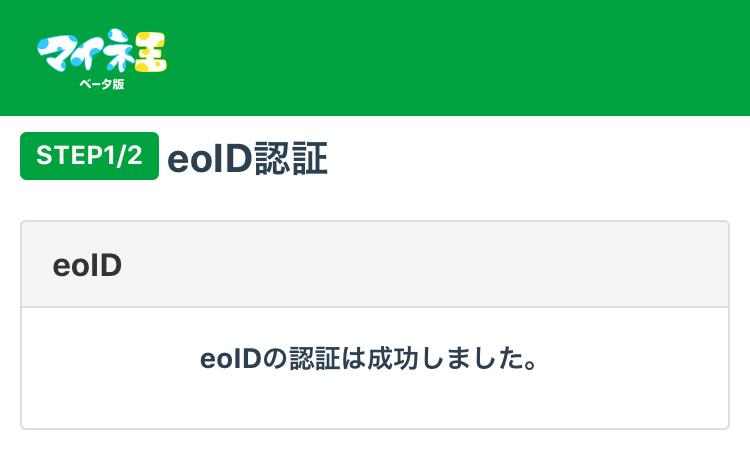 「eoIDの認証は成功しました。」と表示