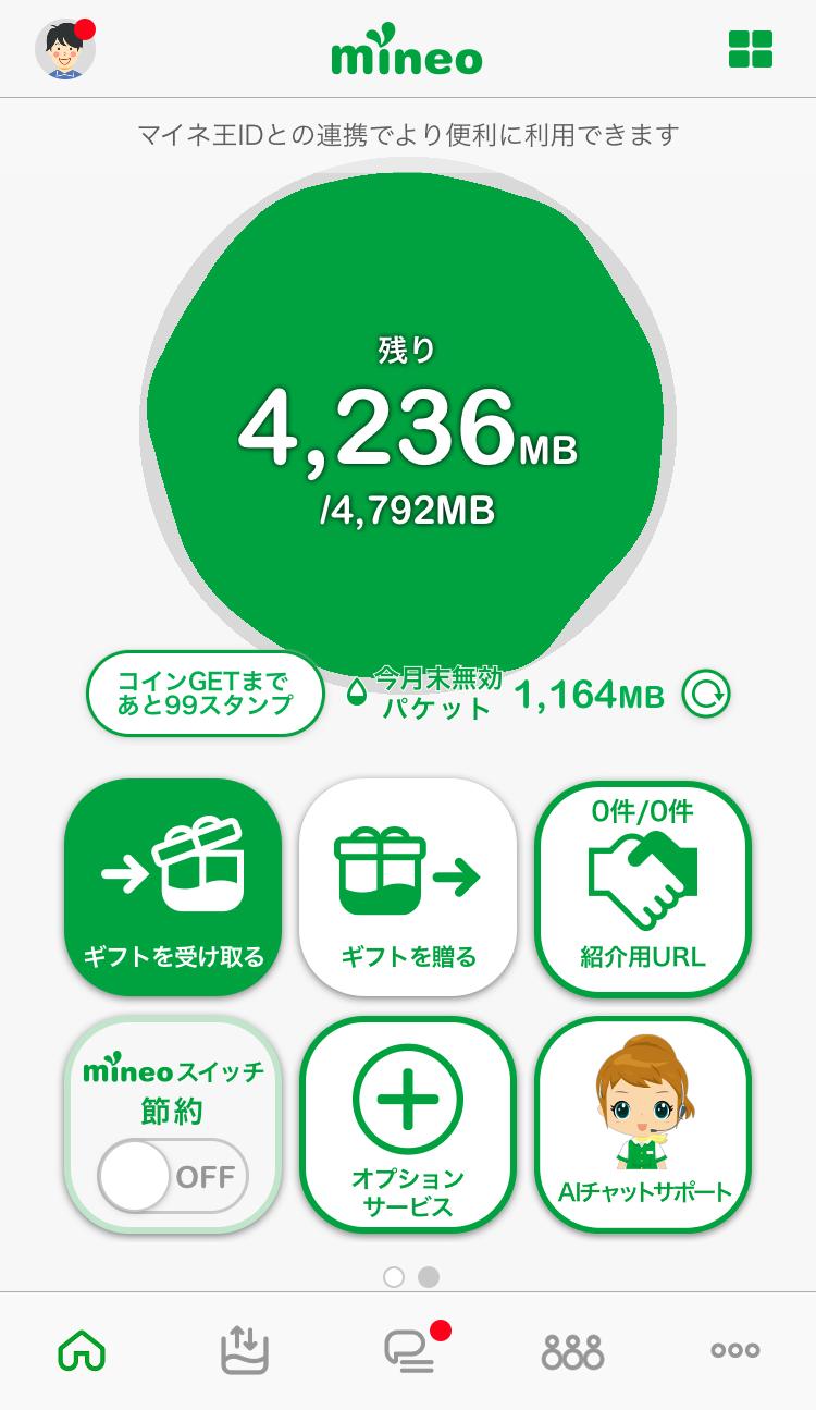 「mineoアプリ」のトップ画面