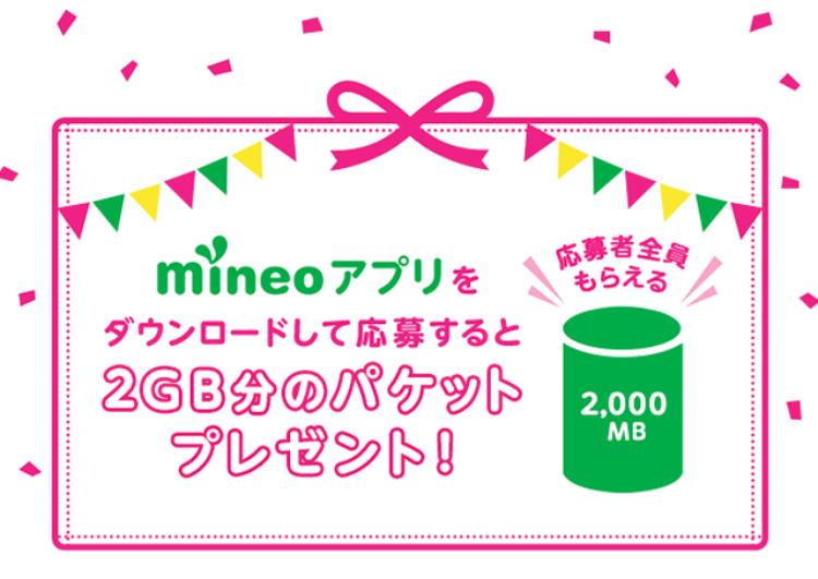 「mineoアプリをダウンロードして応募すると2GB分のパケットプレゼント!」キャンペーン