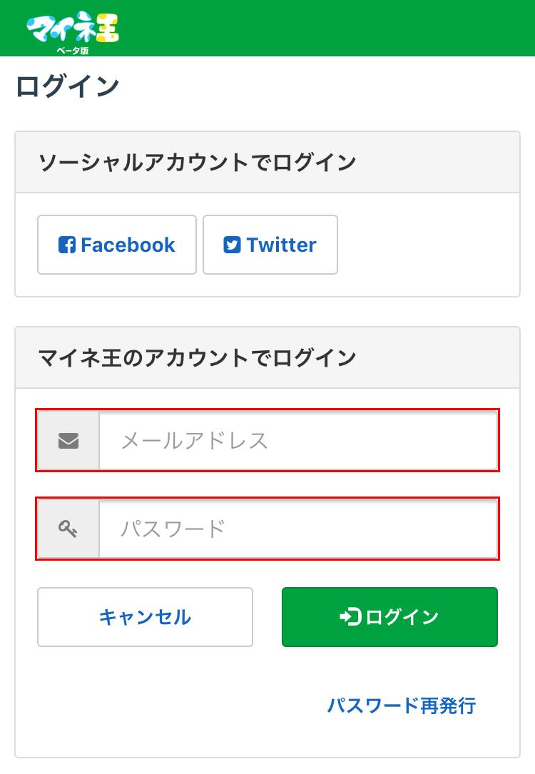 「マイネ王」のログイン用メールアドレスとパスワードを入力