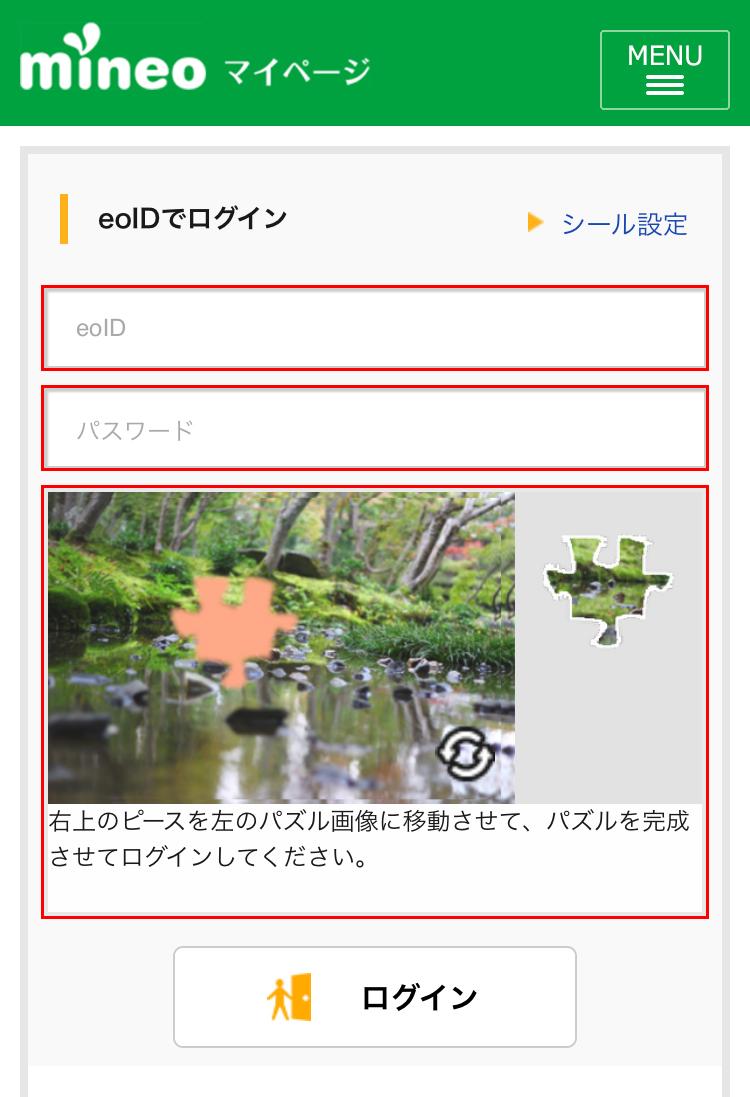 eoID・パスワード・パズルを完成させ、mineo(マイネオ)のマイページにログイン
