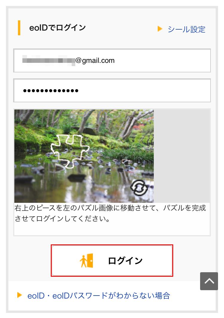 「ログイン」ボタンを押してmineo(マイネオ)のマイページにログイン