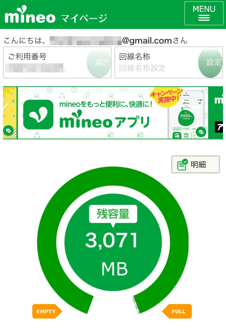 mineo(マイネオ)のマイページにログイン