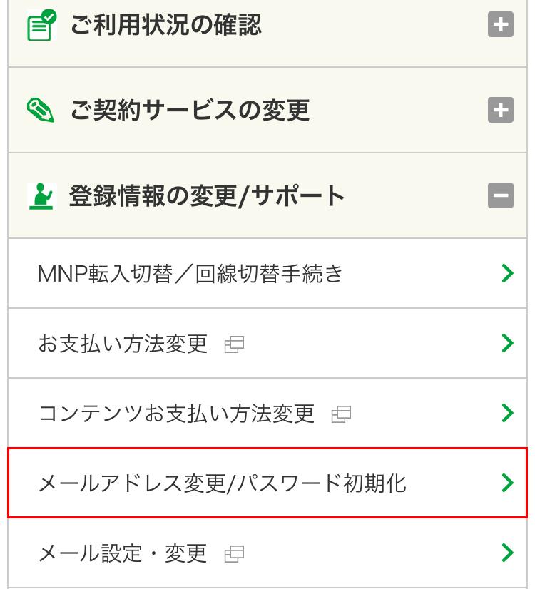 「メールアドレス変更/パスワード初期化」をタップ