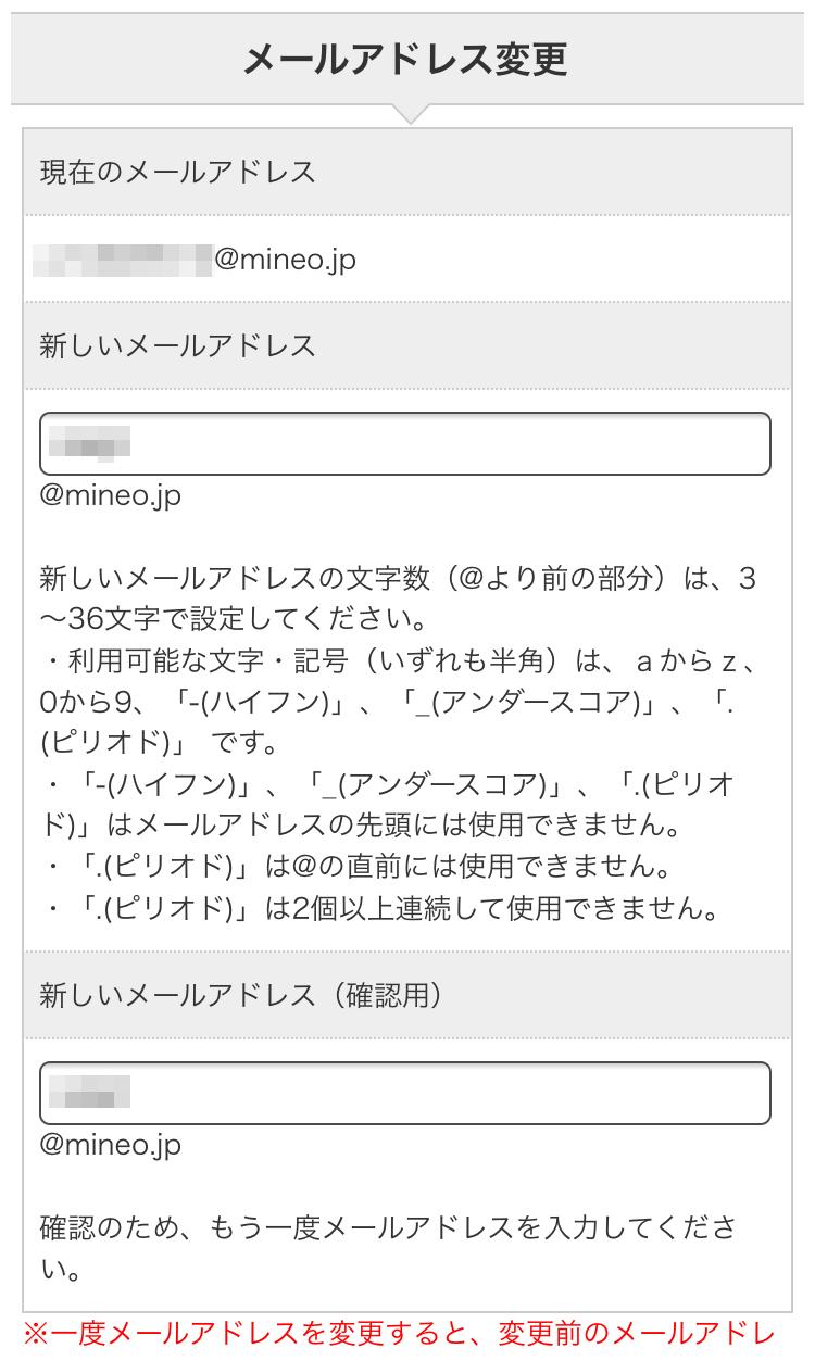 メールアドレス入力例