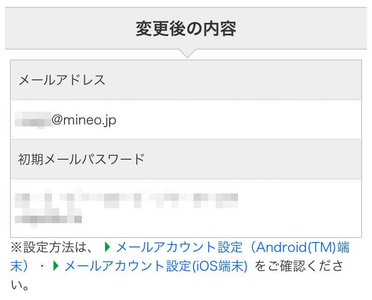 新しいメールアドレスとパスワード