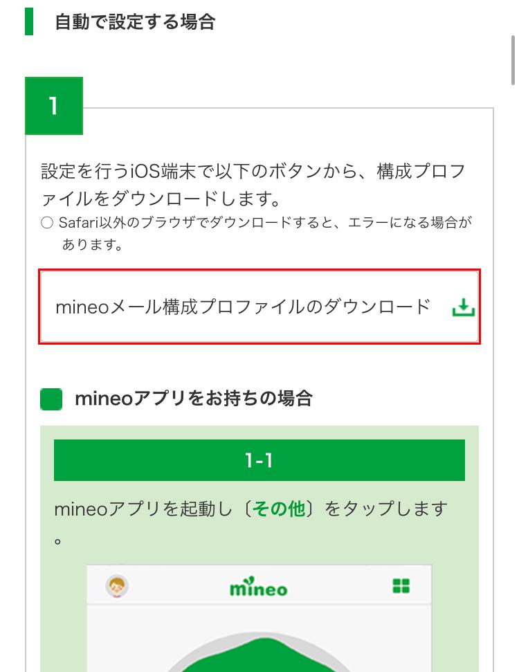 「mineoメール構成プロファイルのダウンロード」ボタンをタップ
