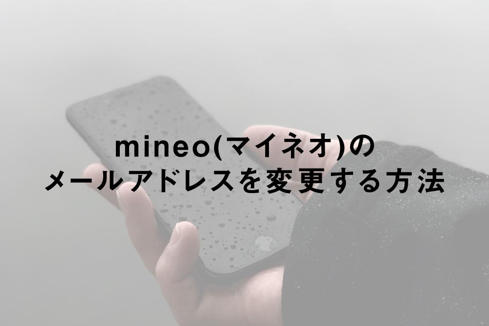mineo(マイネオ)のメールアドレスを変更する方法