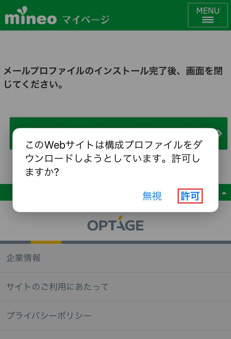 「Webサイトは構成プロファイルをダウンロードしようとしています。許可しますか?」と表示されるので「許可」をタップ