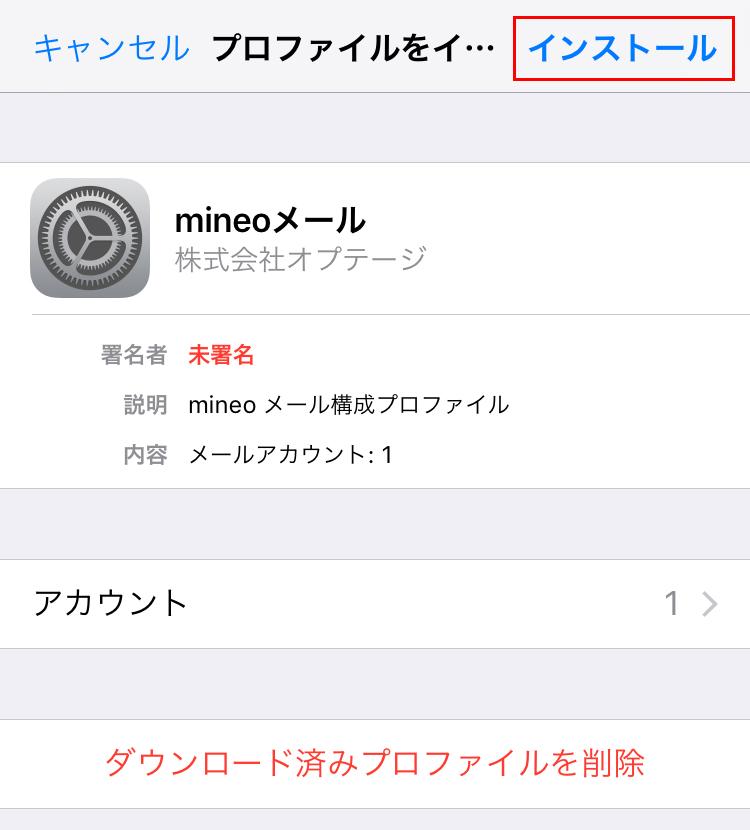 mineoメールのプロファイルをインストールする画面が表示されるので「インストール」をタップ