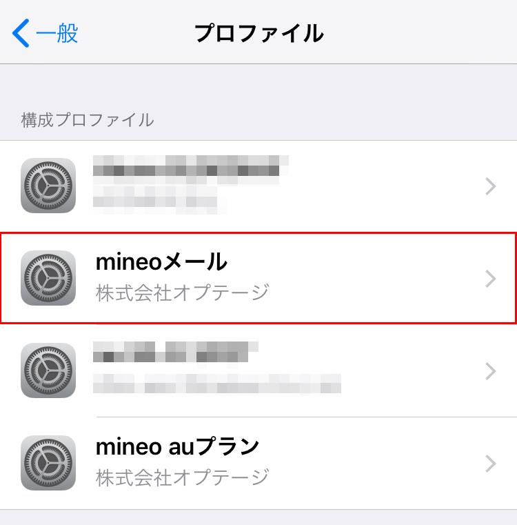 「mineoメール」のプロファイルがインストールされている