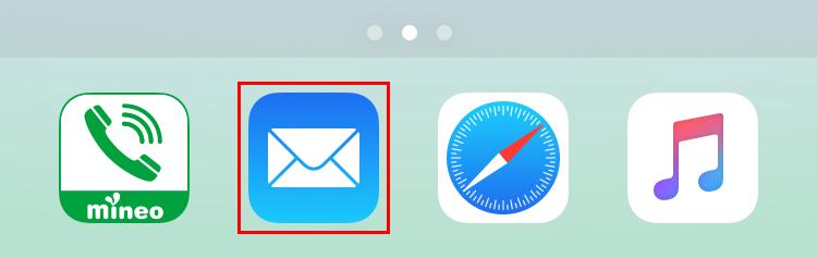 iPhoneの「メール」アプリを立ち上げる
