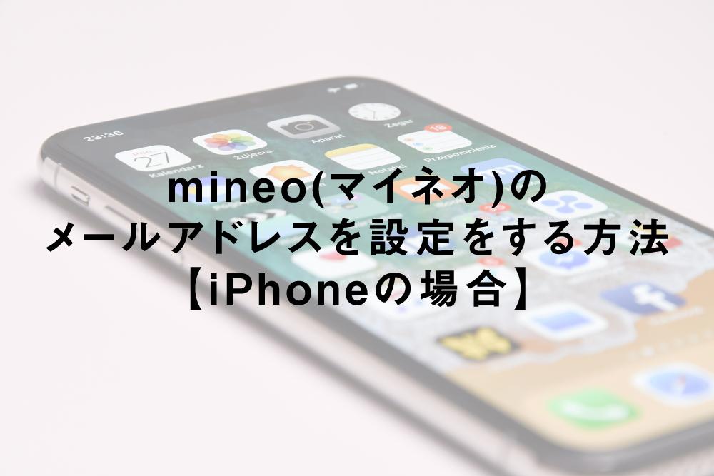 mineo(マイネオ)のメールアドレスを設定をする方法【iPhoneの場合】